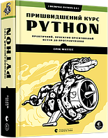 Е. Маттес. Пришвидшений курс Python. Практичний вступ до програмування.