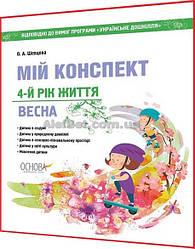 4 рік / Мій конспект Весна відповідно до програми Українське дошкілля / Шевцова / Основа