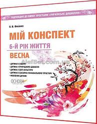 6 рік / Мій конспект Весна відповідно до програми Українське дошкілля / Шевцова / Основа