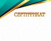 Сертификат 10% на следующую покупку