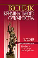 Вісник кримінального судочинства. Проблеми досудового розслідування. Науково-практичний журнал.  (КНУ)