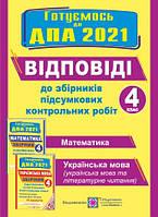 Матем Укр мова+укр літ 4 кл Відповіді ДПА 2021 до збірників підсумкових к.р.