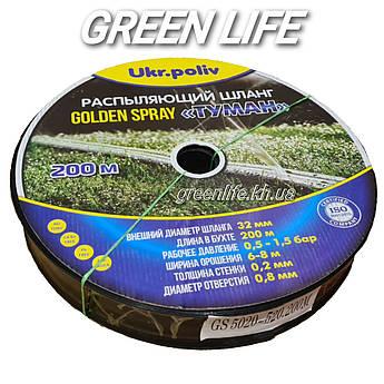 "Распыляющий шланг Golden Spray ""Туман""  (Ukr.poliv) 32 мм 200 м"