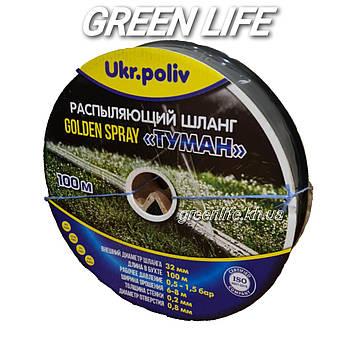 "Распыляющий шланг Golden Spray ""Туман""  (Ukr.poliv) 32 мм 100 м"