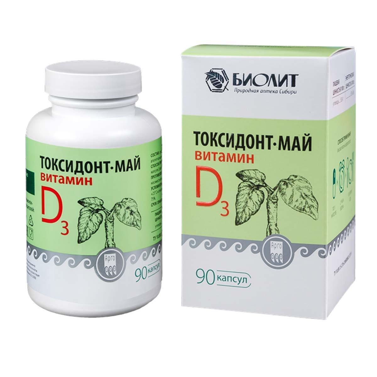 Токсидонт май с витамином D3 90 капсул (остеопороз, мастопатия, киста, аллергия, подагра, онкология, диабет)