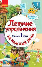 Летние упражнения на каждый день Я иду в 1 класс Ефимова И. Ранок