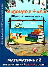 Математичний інтерактивний літній зошит Я крокую в 4 клас Авт: Ричко О. Вид: Освіта