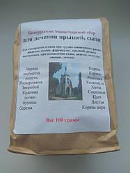 Белорусский Монастырский сбор для лечения прыщей сыпи