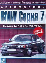 BMW СЕРИЯ 7  1977-1986 Е23  1986-1994 Е32  Руководство по ремонту и эксплуатации