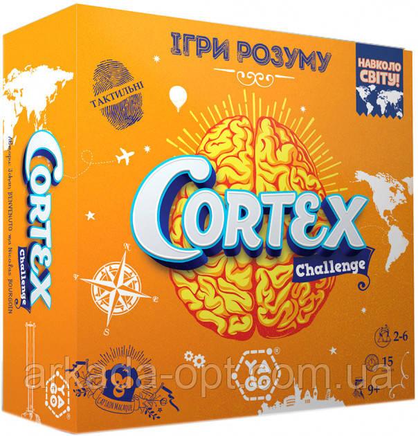 Настольная игра Yago Cortex Challenge Вокруг Света (101010918)