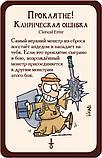 Дополнение Hobby World Манчкин 3 Клирические ошибки (1117), фото 2