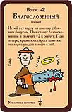 Дополнение Hobby World Манчкин 3 Клирические ошибки (1117), фото 4