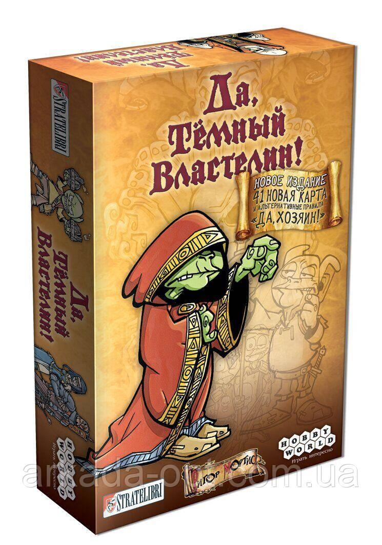 Настільна гра Hobby World Так Темний Володар (1191)