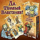 Настільна гра Hobby World Так Темний Володар (1191), фото 2