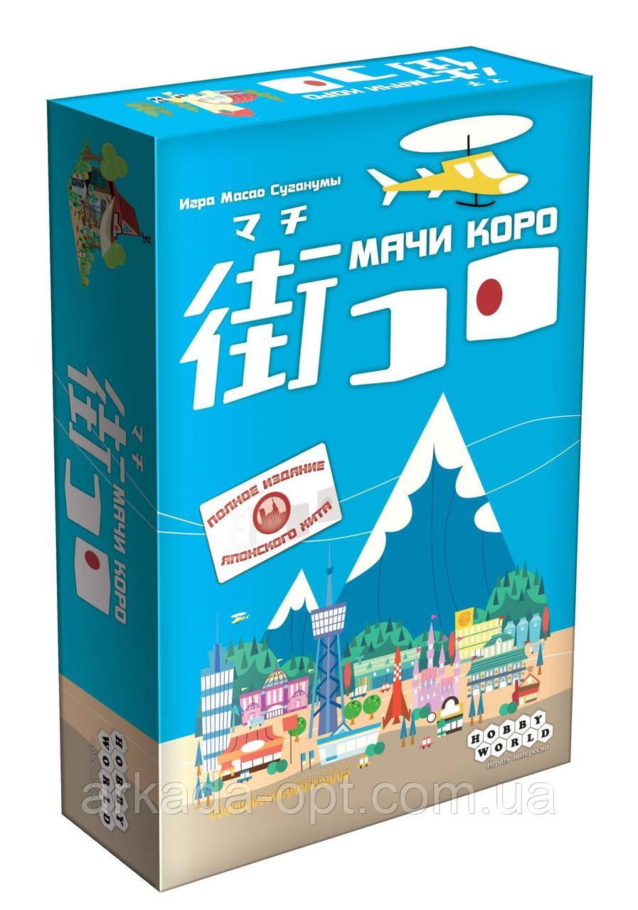 Настільна гра Hobby World Мачи Коро (1188)