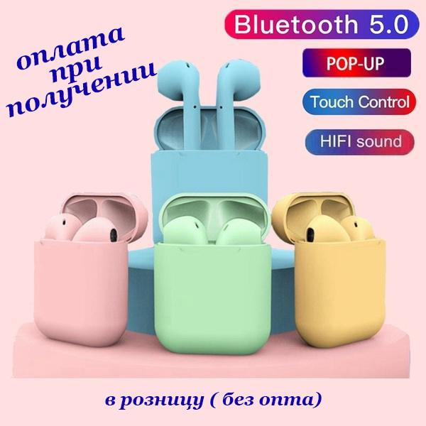 Беспроводные вакуумные Bluetooth наушники СТЕРЕО гарнитура TWS Apple AirPods Pro inPods i12 СЕНСОРНЫЕ 1:1