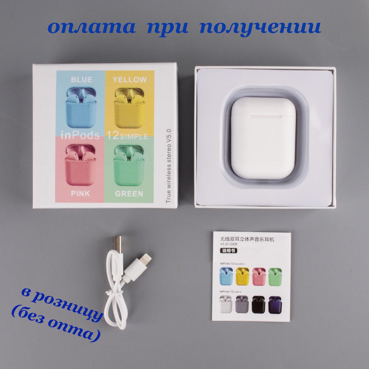 Бездротові вакуумні Bluetooth навушники СТЕРЕО гарнітура TWS Apple AirPods Pro inPods i12 СЕНСОРНІ 1:1 (6)