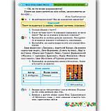 Підручник Українська мова та читання 3 клас Частина 1 Авт: Сапун Г. Вид: Підручники і Посібники, фото 4