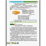 Підручник Українська мова та читання 3 клас Частина 1 Авт: Сапун Г. Вид: Підручники і Посібники, фото 5
