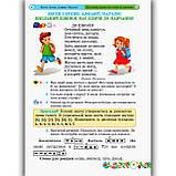 Підручник Українська мова та читання 3 клас Частина 1 Авт: Сапун Г. Вид: Підручники і Посібники, фото 2