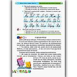 Підручник Українська мова та читання 3 клас Частина 1 Авт: Сапун Г. Вид: Підручники і Посібники, фото 3