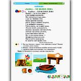 Підручник Українська мова та читання 3 клас Частина 2 Авт: Сапун Г. Вид: Підручники і Посібники, фото 2