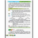 Підручник Українська мова та читання 3 клас Частина 2 Авт: Сапун Г. Вид: Підручники і Посібники, фото 5