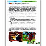 Підручник Українська мова та читання 3 клас Частина 2 Авт: Сапун Г. Вид: Підручники і Посібники, фото 4