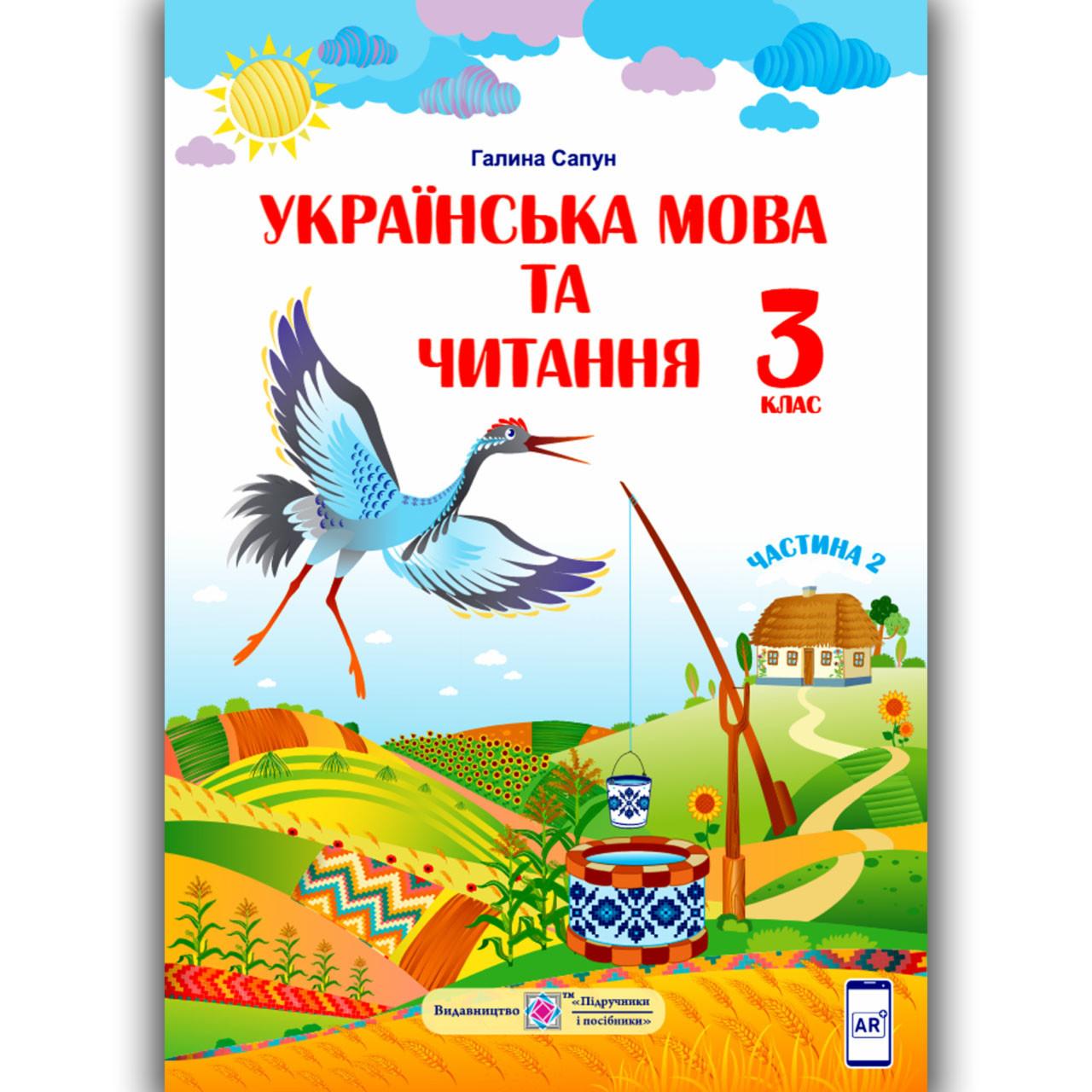 Підручник Українська мова та читання 3 клас Частина 2 Авт: Сапун Г. Вид: Підручники і Посібники