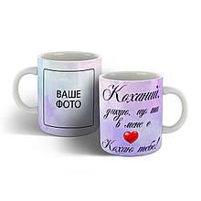 Чашка для коханого.