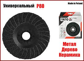 Универсальный шлифовальный диск на болгарку 125 мм Р80 Yato YT-83265