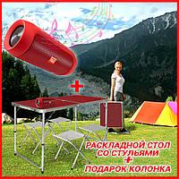 Стол Раскладной для пикника со стульями в чемодане и 4 стула Easy Campi+Колонка Е2 стол для пикника