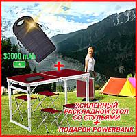 Стол туристический усиленный складной с 4 стульями набор для пикника, кемпинга+Solar power bank 30000mAh SPG