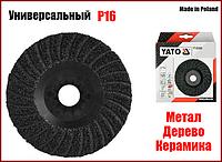 Универсальный шлифовальный диск на болгарку 125 мм Р16 Yato YT-83261