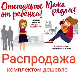 """Комплект книг Марины Мелии. """"Мама рядом"""" и """"Отстанете от ребенка"""""""