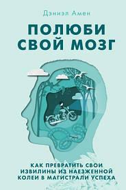 Полюби свой мозг. Как превратить свои извилины из наезженной колеи в магистрали успеха -Дэниэл Амен.