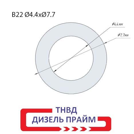 Ø 7,7х4,4 мм. (B22) Регулировочная шайба форсунки Common Rail Bosch 1,00-1,40 мм 210 шт