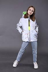 Детская куртка для девочки светоотражайка размер 140-158