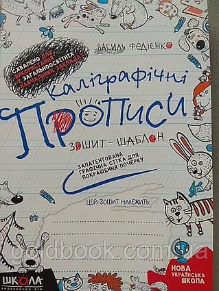 Прописи каліграфічні зошит-шаблон