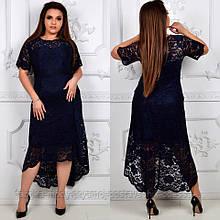 Женское длинное кружевное платье темно синего цвета  50/52,54,56,58