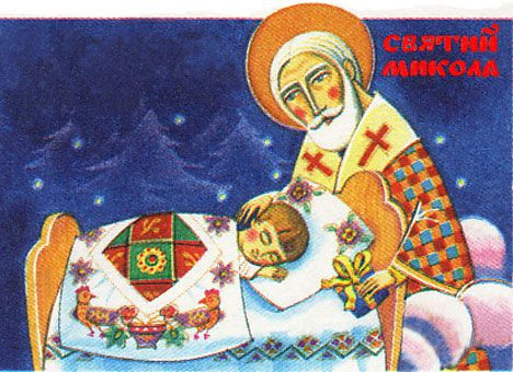 Скидки ко Дню Святого Николаю!