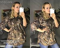 Женская туника кофточка большого размера из французского трикотажа размеры 54 56 58 60 62 64