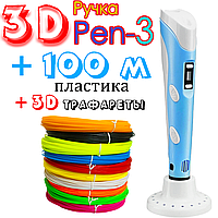 100 метров пластика + 3D трафареты! 3D Ручка Pen 3 новое поколение Голубая для рисования! 3Д ручка с LCD