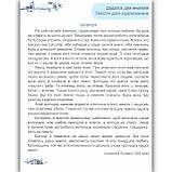 Діагностичні роботи Читання 3 клас Авт: Савчук А. Вид: Підручники і Посібники, фото 4