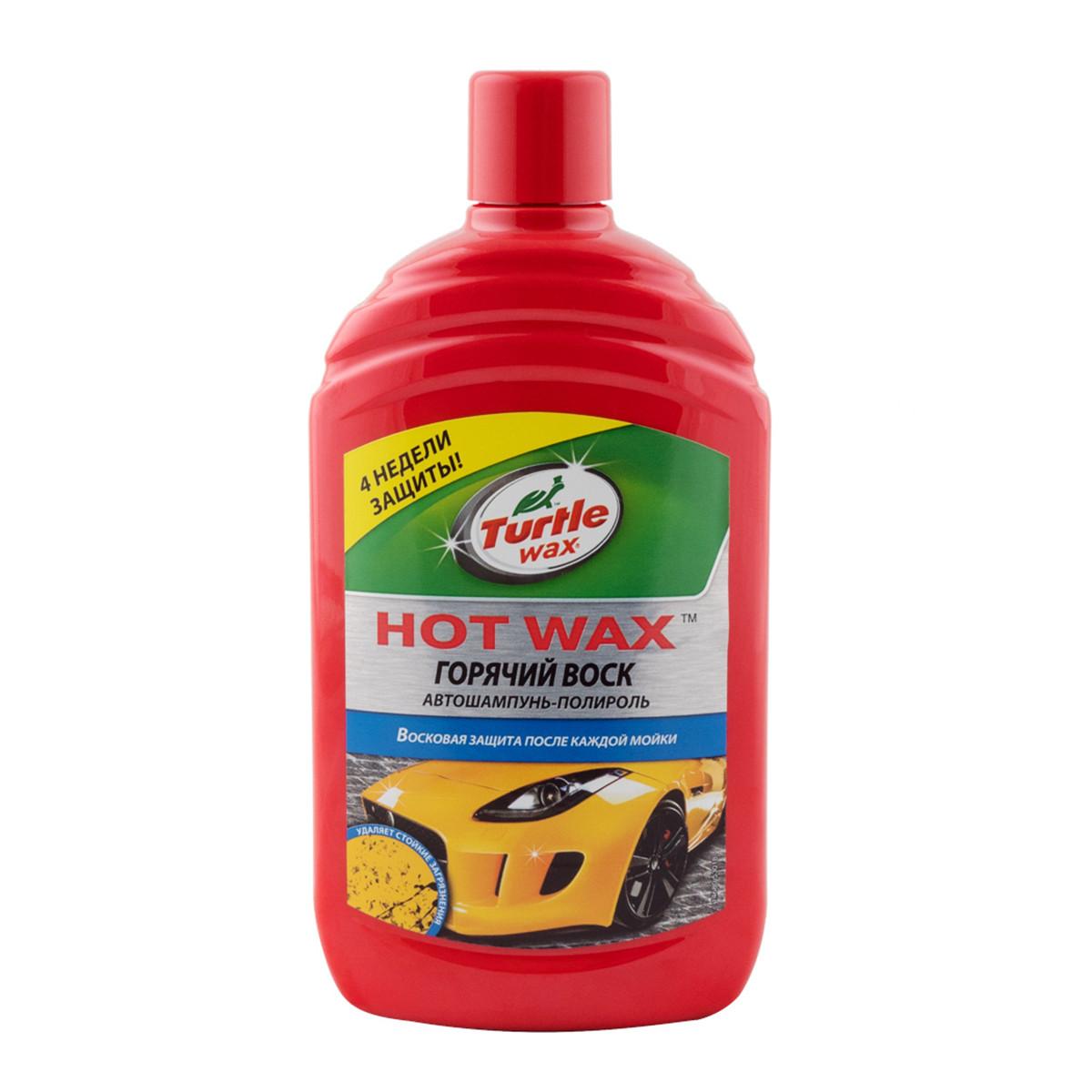 Автошампунь - поліроль Гарячий віск Turtle Wax Hot Wax 500 мл (53018)