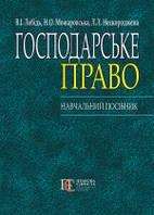 Господарське право України: навчальний посібник. Ред. Лебідь В.І.
