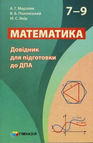 Математика. Довідник для підготовки до ДПА. 7-9 класи