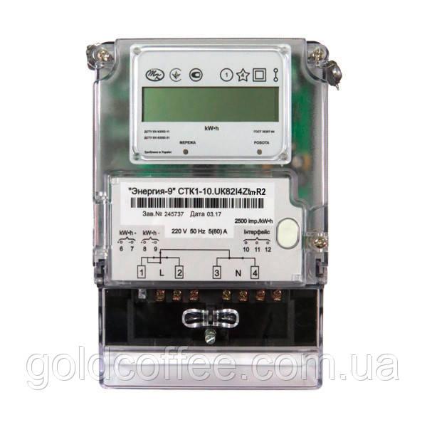 Лічильник однофазний електронний багатотарифний CTK1-10.UK82I4Ztr-R2