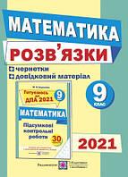 Математика. Розв'язки до підсумкових контрольних робіт. 9 клас. ДПА 2021. (шпаргалка)