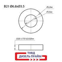 Ø 6.8х3.5 мм. (B21) Шайба форсунки Common Rail Bosch 1,500-1,770 мм 100 шт., фото 2